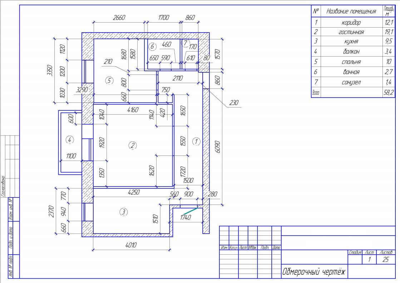 Перепланировка 2 комнатной панельной квартиры - ГСПСРУ